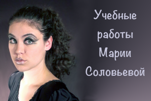 Actress Maria Solovyova in the role of Venomous fly C